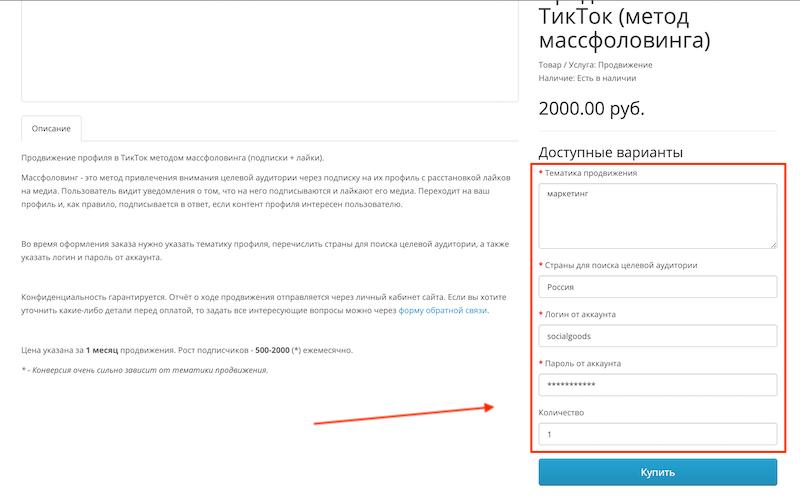 Качественная накрутка подписчиков в ТикТок