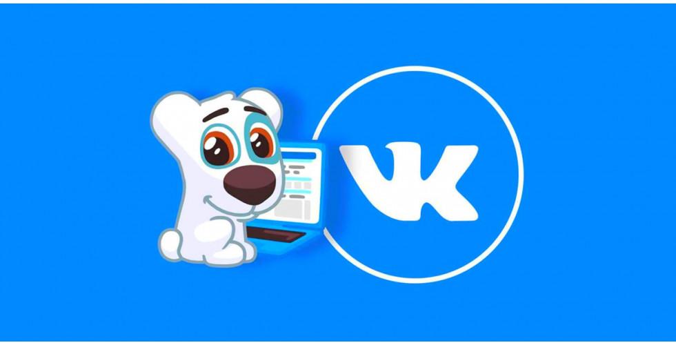 Создание и продвижение бизнес-страницы ВКонтакте